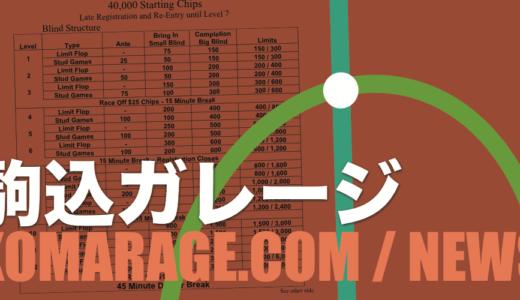 2020/2/2 オープニング記念トーナメント詳細