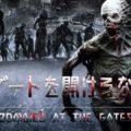 日本初上陸!中国重量級シナリオ「ゲートを開るな!」